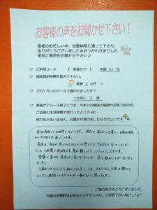 ooyuアンケート 225x300 - ブログ