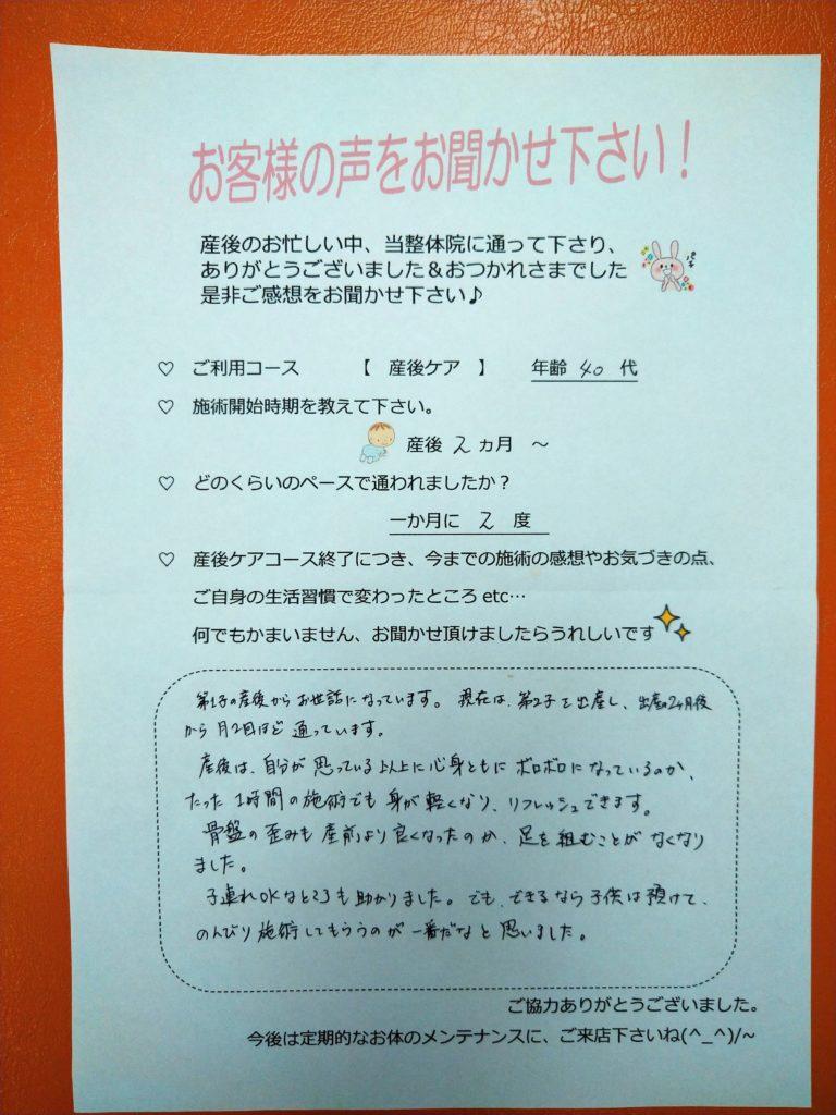 ooyuアンケート 768x1024 - 産後骨盤調整コース卒業!